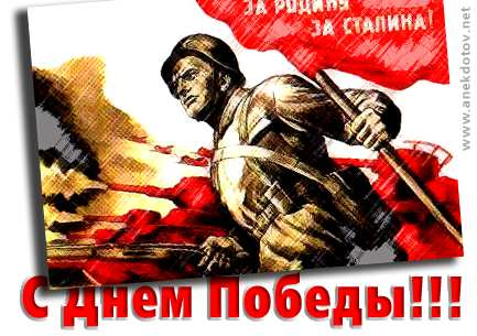 http://www.anekdotov.net/pic/postcards/9may/09zastalina.jpg
